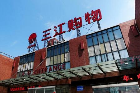 游资炒作三江购物迹象明显17天暴涨310%引上交所严查