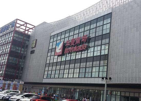 华堂商场北京仅剩两店 三里屯店明日停业