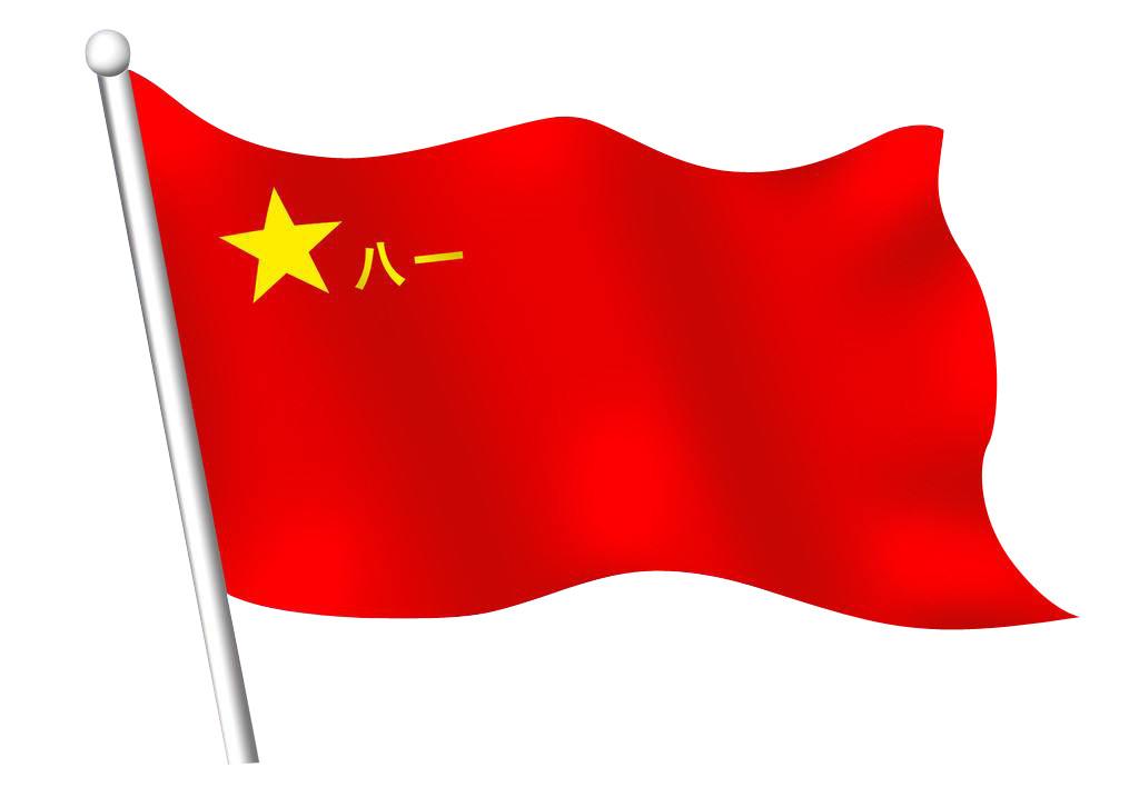 人民解放军军旗-八一建军节快乐